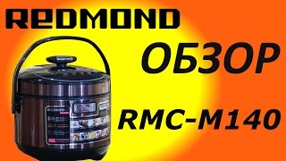 полный обзор мультиварки-скороварки RMC-M140 от Redmond