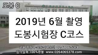 2019년 6월 촬영 도봉면허시험장 도로주행 C코스 노…