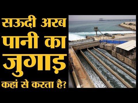 Oil Exporter Saudi Arabia कैसे Desalination Plants से Seawater साफ करता है | Aramco | Drone Attack