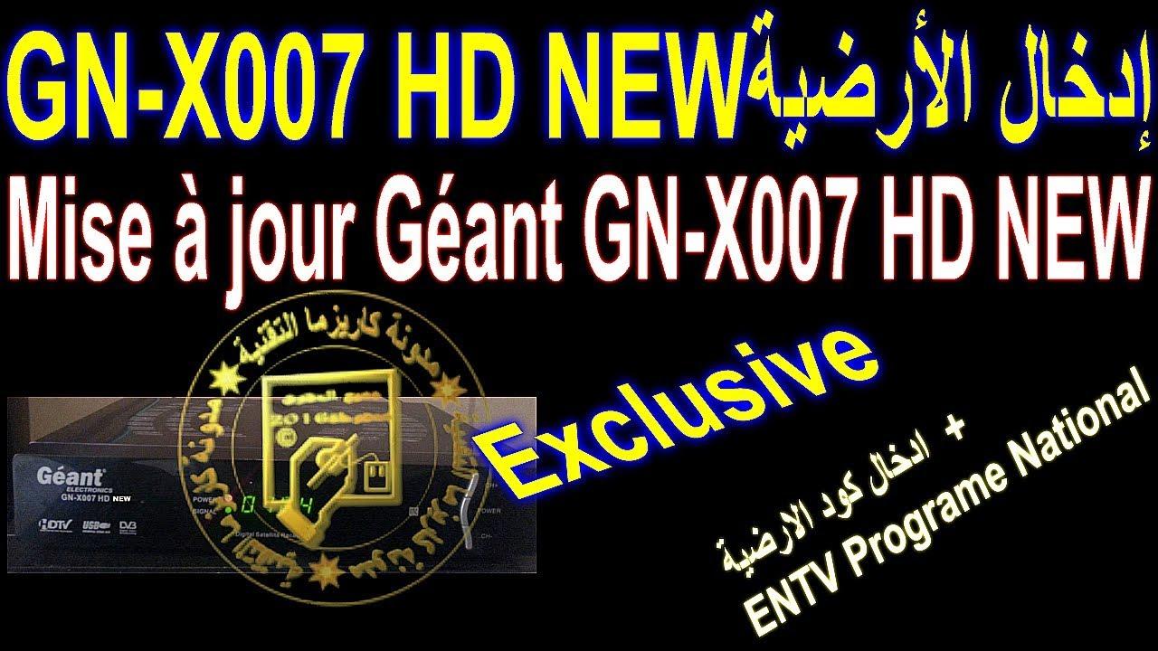 تحديث وادخال كود قناة الارضية ENTV Programe national لجهاز Géant GN