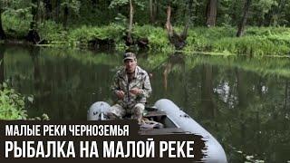 Рыбалка на малой реке Малые реки Черноземья 5 3