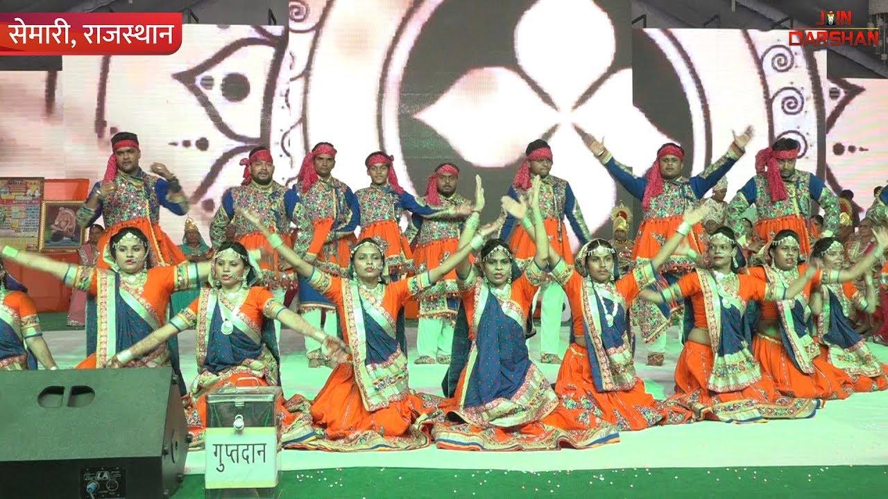 Download Semari Group Dance || सेमारी पंचकल्याणक प्रतिष्ठा  || Jain Darshan