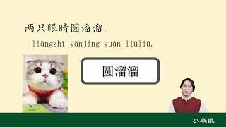 [중국어 동요 (09)…