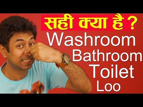 सही क्या है? Toilet, Washroom, Loo, Bathroom? Learn Correct