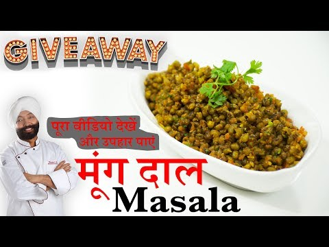 Moong Dal Masala | Moong ki subji | Homestyle Lunch Recipe| Chef Harpal Singh Sokhi