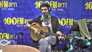 רותם כהן - אל העולם שלך - לייב אקוסטי ברדיוס  - מושיקו שטרן 100FM