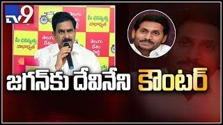 Devineni Uma Slams AP CM YS Jagan Over Polavaram - TV9