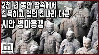 세계문화유산 탐험 19편_2천 년 동안 땅속에서 침묵하…