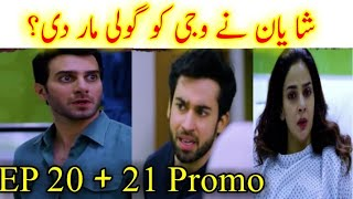 Cheekh Episode 20 Promo - Cheekh Episode 19 - Cheekh Episode 20 Teaser - Last Episode