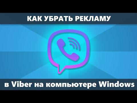 Как убрать рекламу в Viber на компьютере Windows 10 - Windows 7