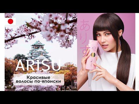 ARISU: красота волос по-японски