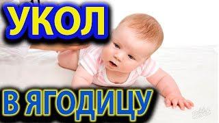 видео урок как сделать укол ребенку