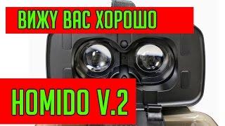 "Обзор Homido V2, а также анонс геймпада и камеры 360"""