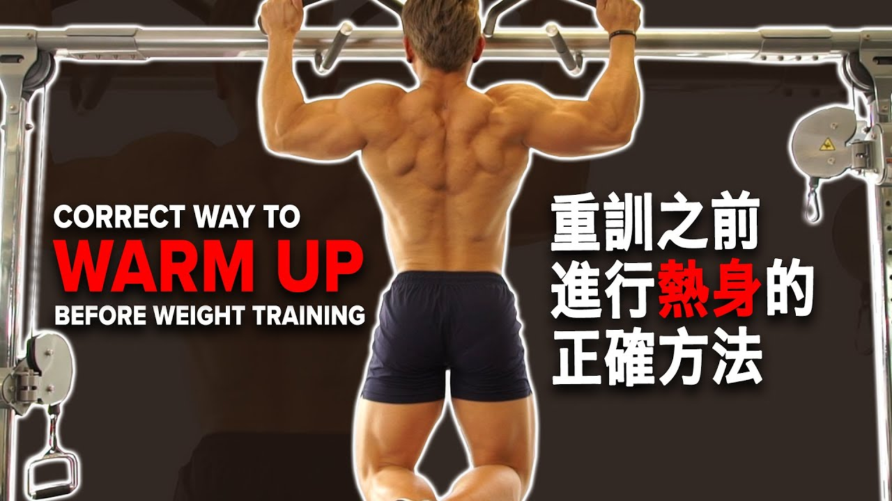 重訓之前進行熱身的正確方法 | Correct Way to Warm-up Before Weight Training | IFBB Pro Terrence Teo