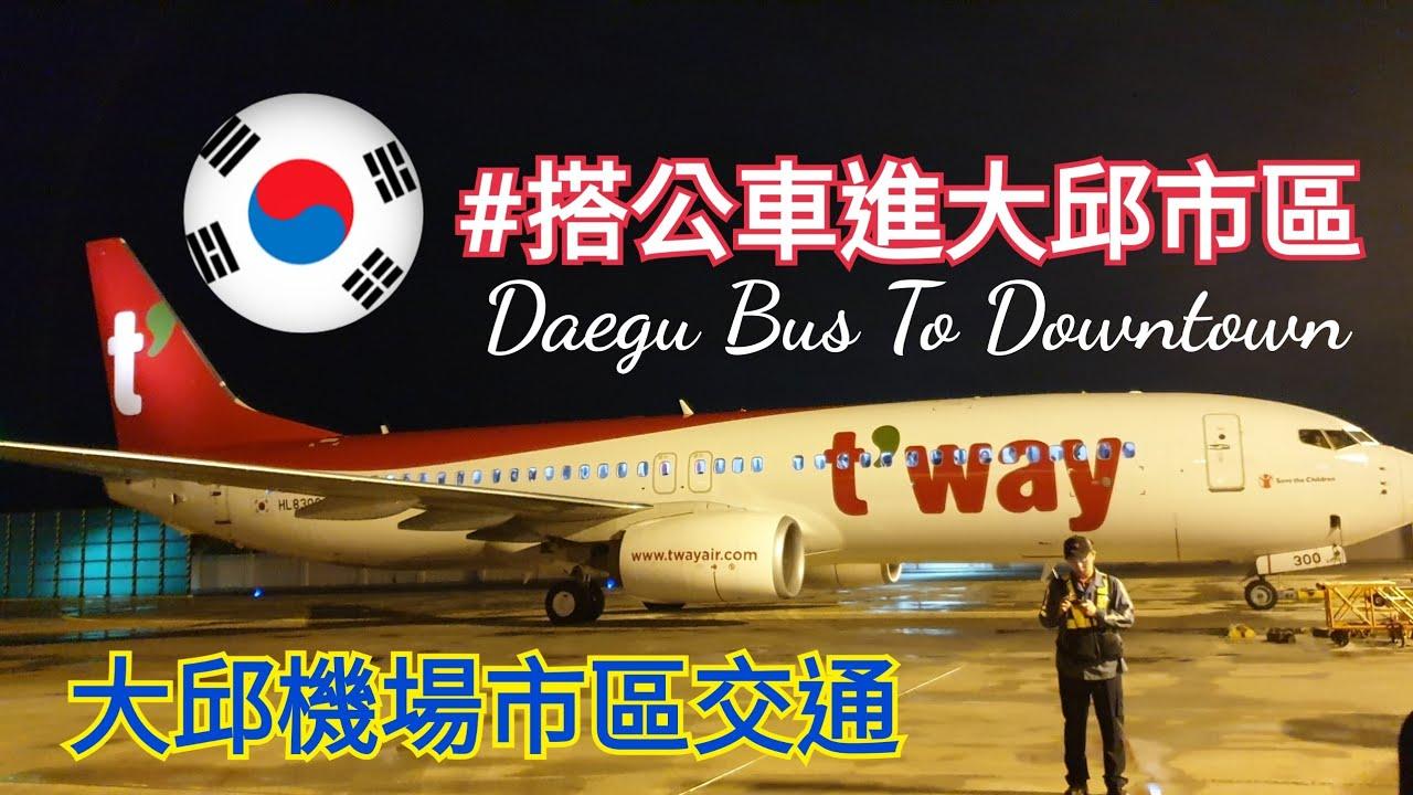 【#Vlog133韓國大邱機場交通篇】#TwayAir #DaeguKorea #韓國大邱 #大邱機場往市區交通 #DaeguBusToCity - YouTube