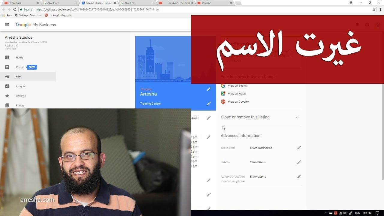 كيفية تغيير اسم قناة اليوتيوب وغيرت اسم قناتي -  change youtube channel name