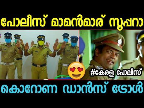 kerala police dance troll malayalam troll video malayalam trolls tiktok jokes comedy    malayalam trolls tiktok jokes comedy
