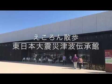 #043 陸前高田市 東日本大震災津波伝承館