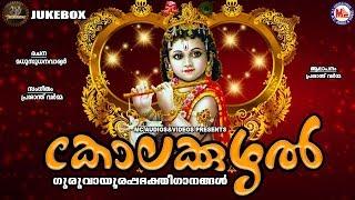 കോലക്കുഴൽ   Kolakkuzhal   Hindu Devotional Malayalam   Sreekrishna Songs
