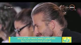 8 الصبح - عائلة فيكتوريا بيكهام تدعمها خلال عرض أزيائها في ( New York Fashion Week Show )