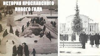 Как ярославцы отмечали Новый год в разное время? Лыжи, ледовые городки и живые ёлки