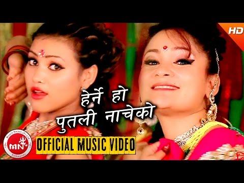 New Nepali Teej Song 2073/2016 | Herne Ho Putali Nacheko - Purnakala BC & Balu BC | Ambika Music