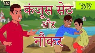 कंजूस सेठ और नौकर | Hindi Kahaniya | Baccho Ki Kahani | Dadimaa Ki Kahaniya | New Story 2019 thumbnail