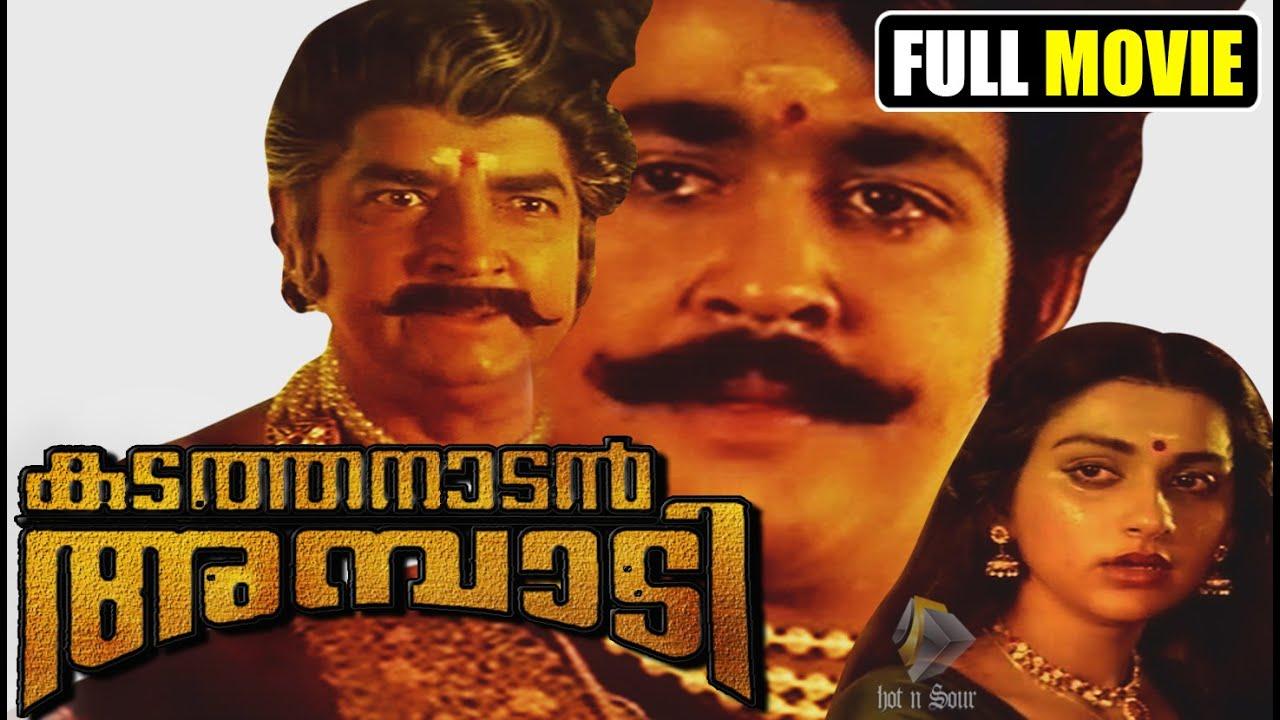 Kadathanadan Ambadi Malayalam full movie Kadathanadan Ambadi Full Length malayalam