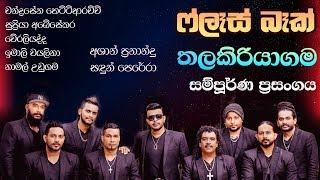 Flashback - Live In Thalakiriyagama 2020 - Full Show