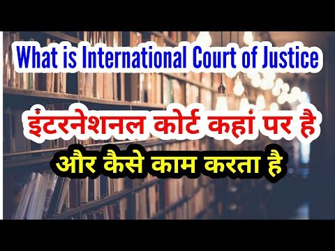 International Court Of Justice How it Works | ICJ Court Procedure & Advantage