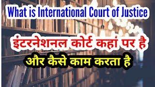 International Court Of Justice How it Works | ICJ Court Procedure & Advantage