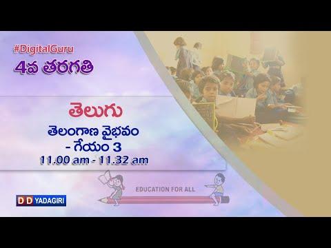 4th Class Telugu    తెలంగాణ వైభవం - గేయం -3    School Education    September 23, 2020