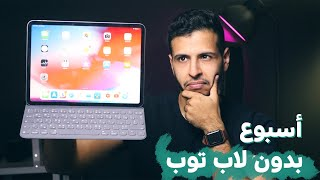 آيباد برو 2018: أسبوع بلا كمبيوتر - هل آيباد يكفي ؟