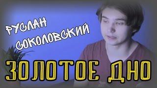 ЗОЛОТОЕ ДНО (Руслан Соколовский)