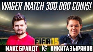 FIFA 15: Макс vs. Никита (игра с подписчиком)