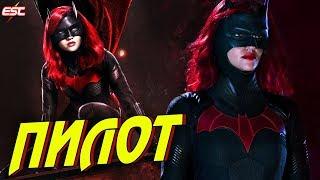 БЭТВУМЕН - НОВЫЙ ЛГБТ СЕРИАЛ ВСЕЛЕННОЙ СТРЕЛЫ И ФЛЭША [Обзор ПИЛОТНОЙ серии] / Бэтвумен | Batwoman