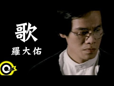 羅大佑 Lo Da-Yu【歌 The Song】Official Music Video