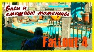 Fallout 4 Баги и смешные моменты - Опасные карусели