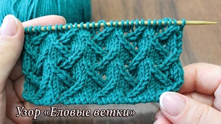 Узор спицами «Еловые ветки», видео | Free knitting patterns «Fir branches»