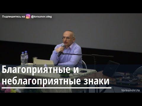 Торсунов О.Г.  Благоприятные и неблагоприятные знаки
