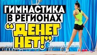 ХУДОЖЕСТВЕННАЯ ГИМНАСТИКА В РЕГИОНАХ РОССИИ | Региональная гимнастика | У министерства денег нет!