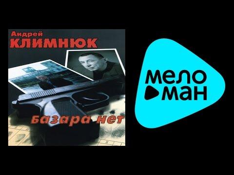 Клип Андрей Климнюк - Базара нет
