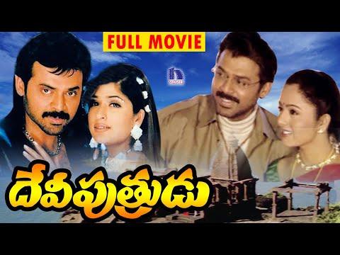 Devi Putrudu Telugu Full Movie HD || Venkatesh, Soundarya, Anjala Zhaveri