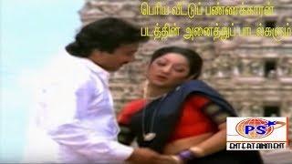 பெரிய வீட்டுப்பண்ணக்காரன் படத்தின் அனைத்து பாடல்களும் ||Periya Veettu Panakkaran Move All Song