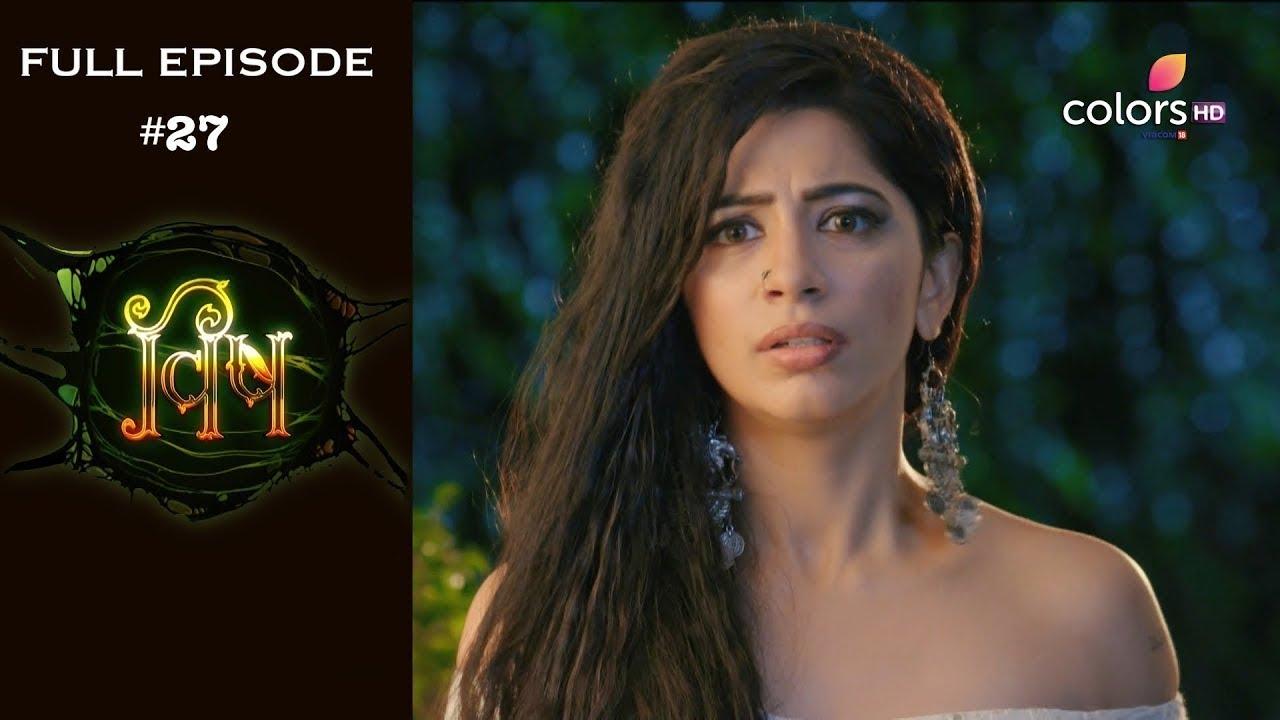 Download Vish - Full Episode 27 - With English Subtitles