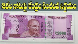 2వేల నోటు బ్యాన్ ?   2000 Rupees note ban?   T2KNEWS