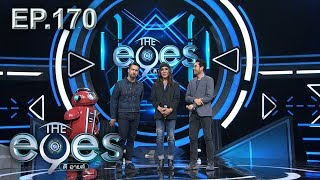 The eyes | EP. 170 | 12 พ.ย. 61 | HD