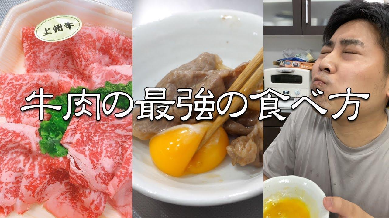 【至高の牛肉】牛肉の一番 美味い食べ方