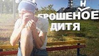 Сериалы 2018 Приключения Миклавана   БРОШЕННОЕ ДИТЯ 5 серия