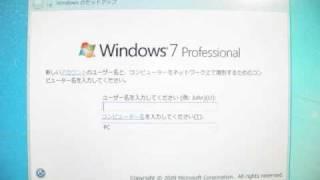 Windows7 Professional 64bit インストール動画